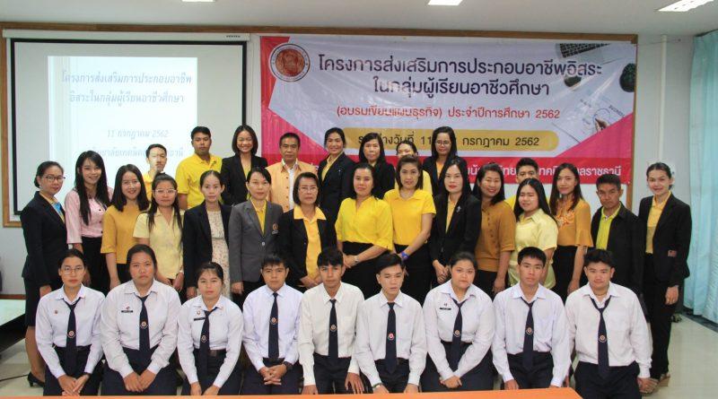 โครงการส่งเสริมการประกอบอาชีพอิสระในกลุ่มผู้เรียนอาชีวศึกษา